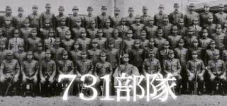 731部隊.JPG